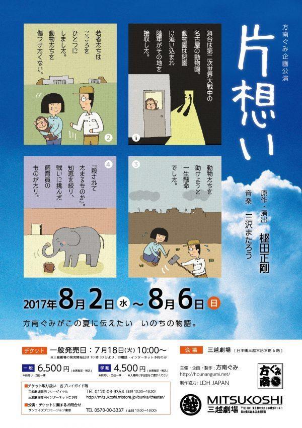 Content_kataomoi_omote-e1499490514516