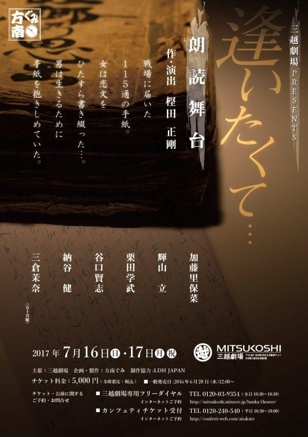 Content_aitakute_mitukoshi_omote-e1498787058179