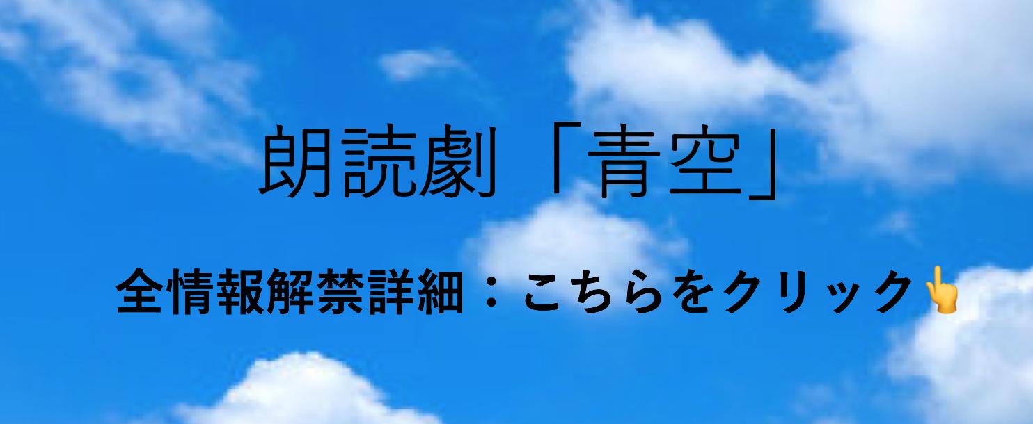 「青空」全情報公開