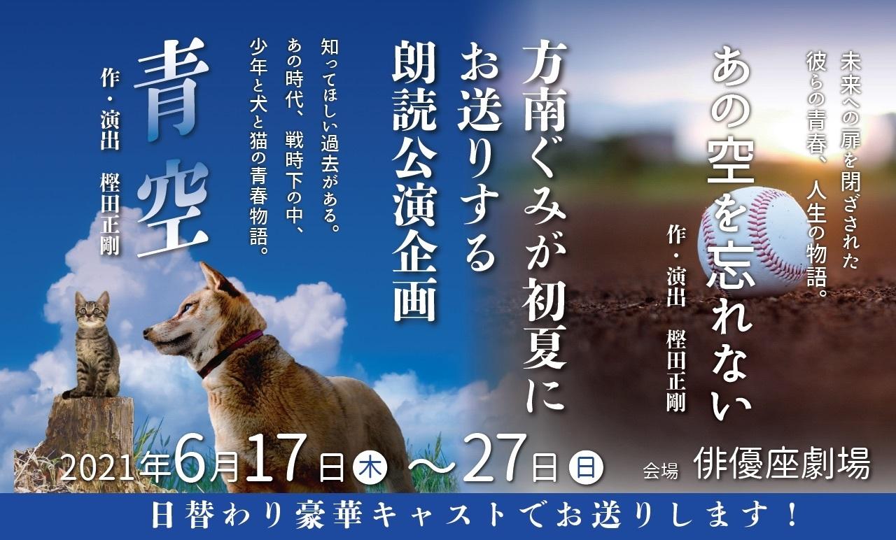 2021年6月公演青空