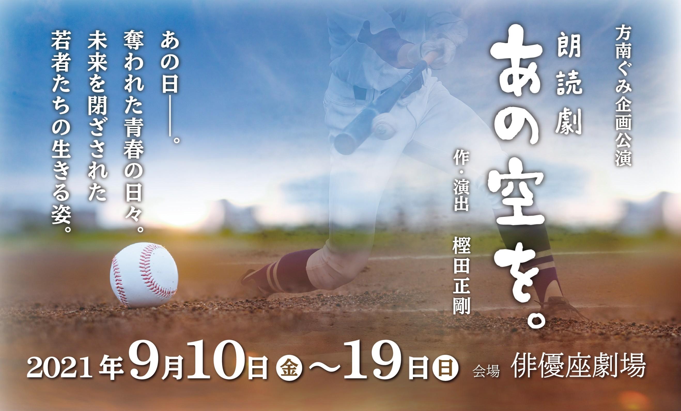朗読劇「あの空を。」2021年9月公演@俳優座劇場